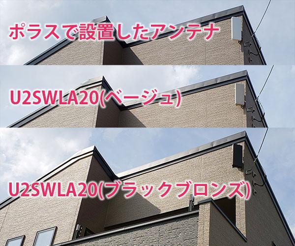 3色のアンテナの設置イメージ