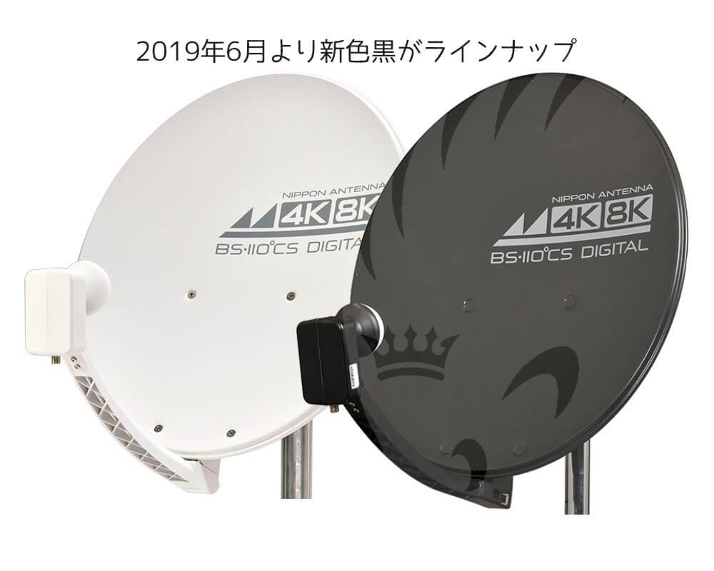 日本アンテナ4K8K対応BSアンテナ(白・黒)