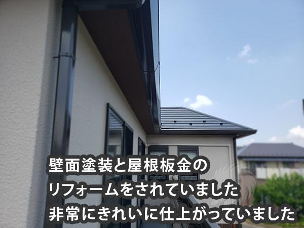 屋根板金のリフォーム