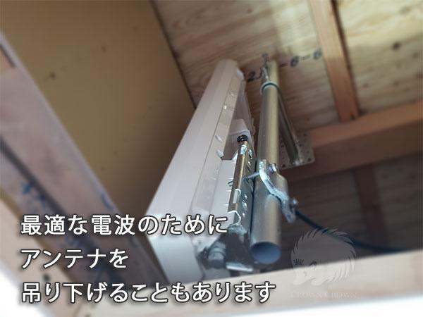 デザインアンテナの吊り下げ設置