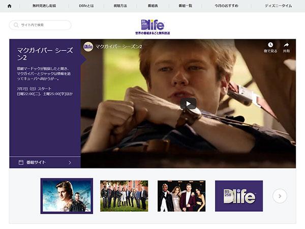 Dlife公式サイトスクリーンキャプチャ