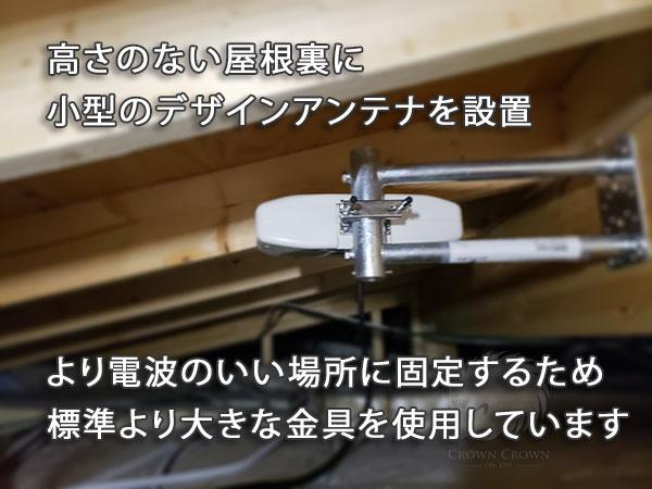 小型デザインアンテナの屋根裏設置