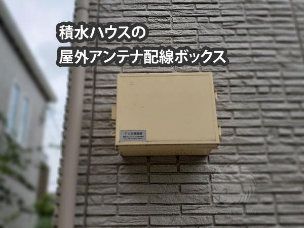 積水ハウスの屋外アンテナ配線ボックス