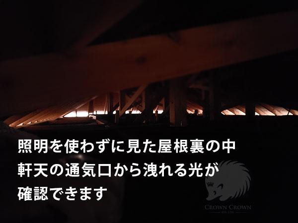 屋根裏から通気口の光を確認