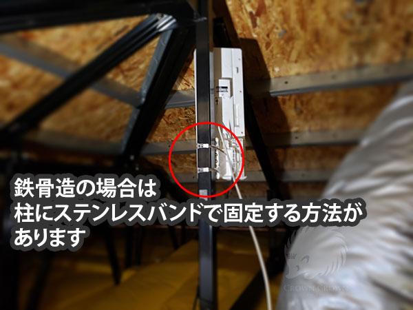 屋根裏でステンレスバンドで固定されたフラットアンテナ