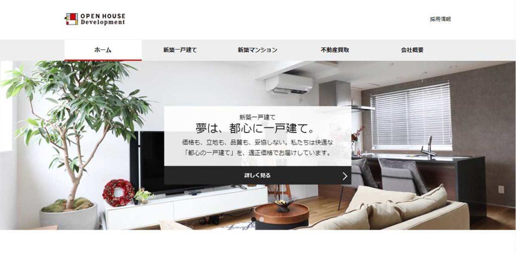 オープンハウス・ディベロップメントウェブサイトイメージ