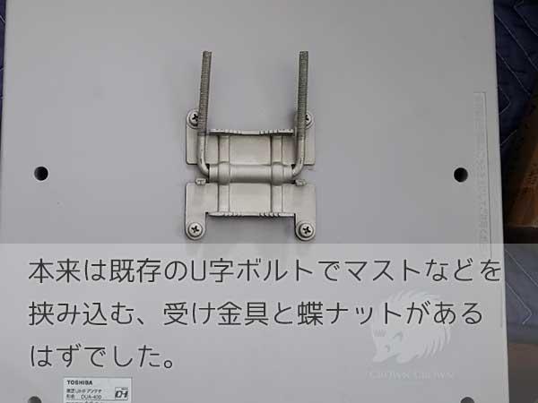 東芝製DUA-400の既存金具(U字ボルト)