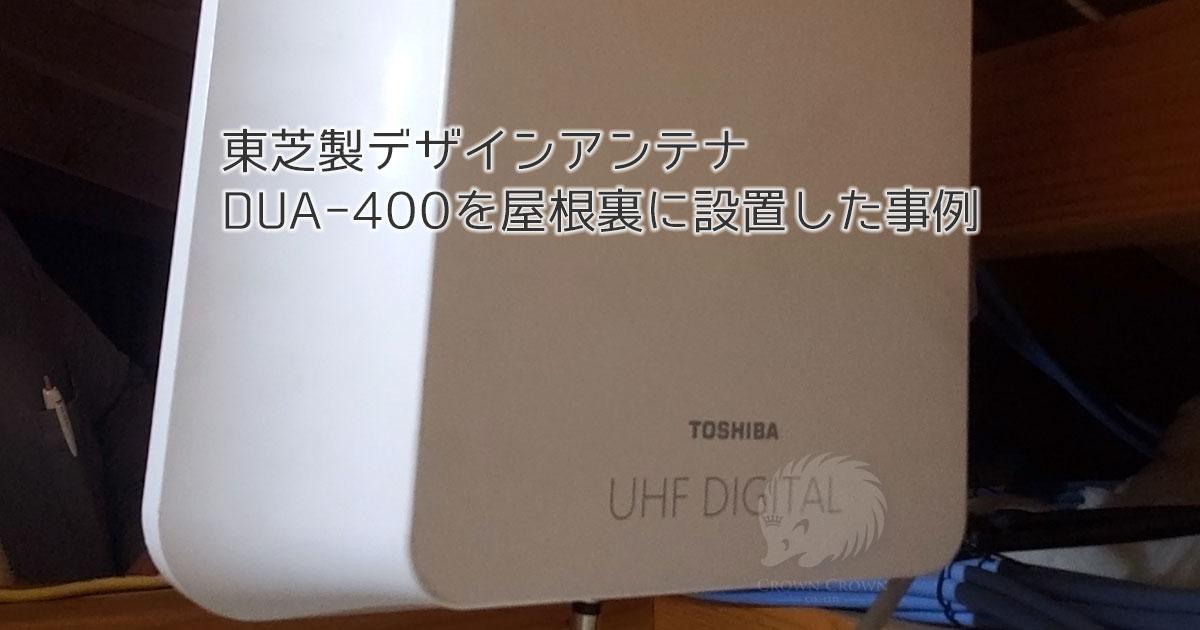 東芝DUA-400を屋根裏に設置
