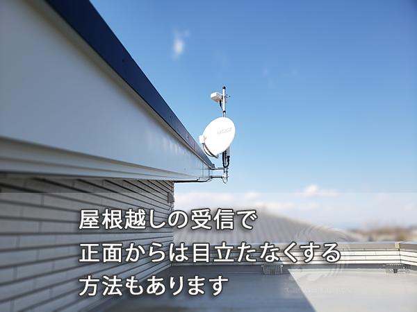 屋根越しのBS受信