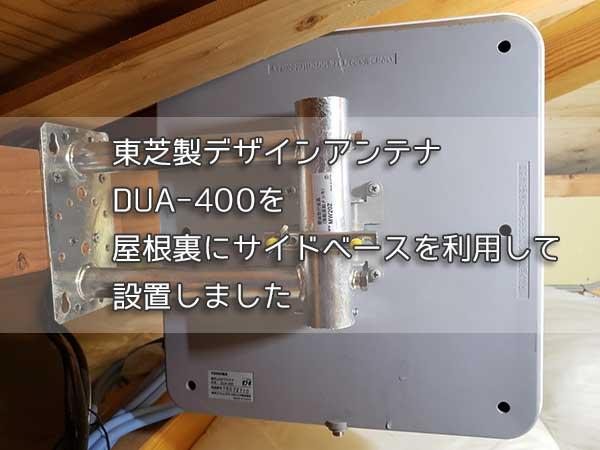 DUA-400はサイドベースを利用して設置します