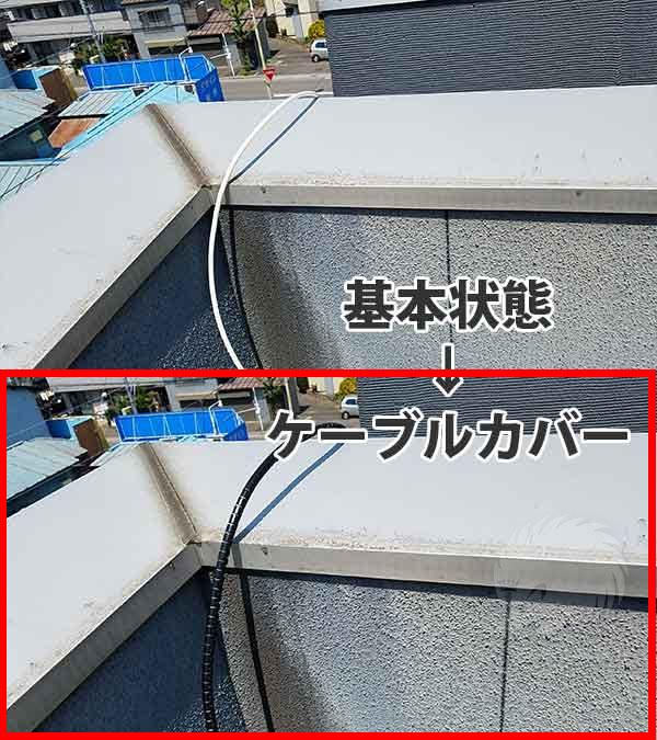 アンテナ配線の保護カバー
