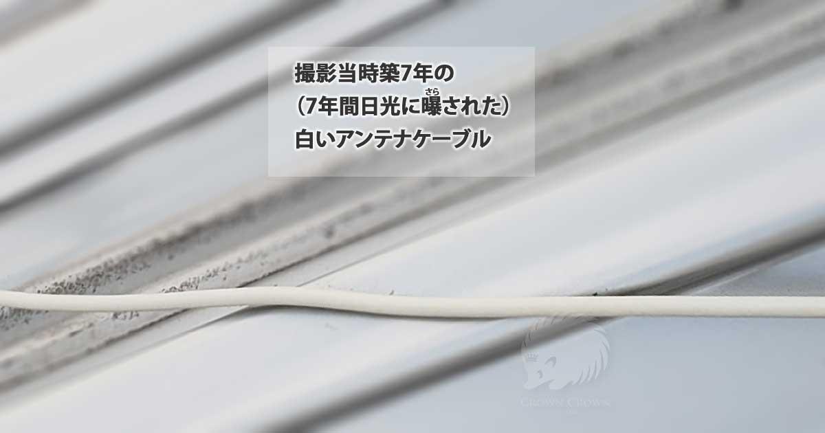 7年経った白いアンテナケーブル