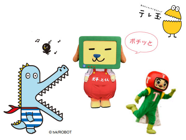 ローカル局のキャラクター