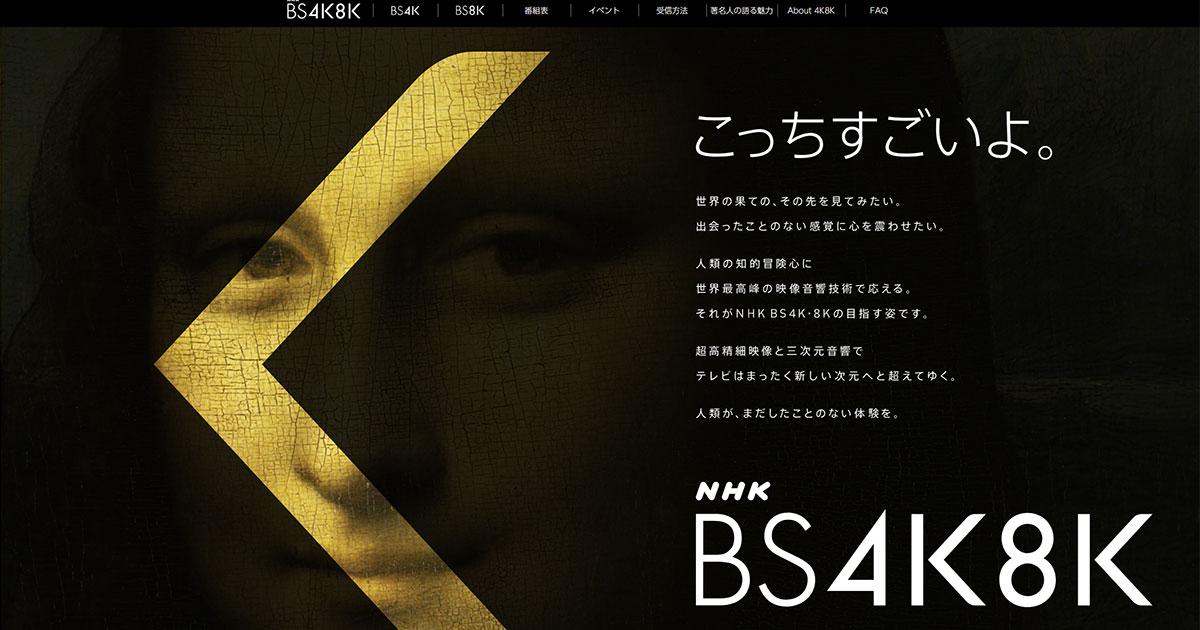 BS8K公式サイトスクリーンキャプチャ