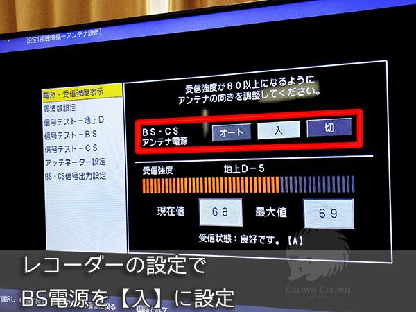 BS電源はレコーダーで設定