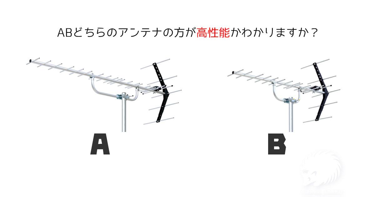 どちらのアンテナが高性能かわかりますか