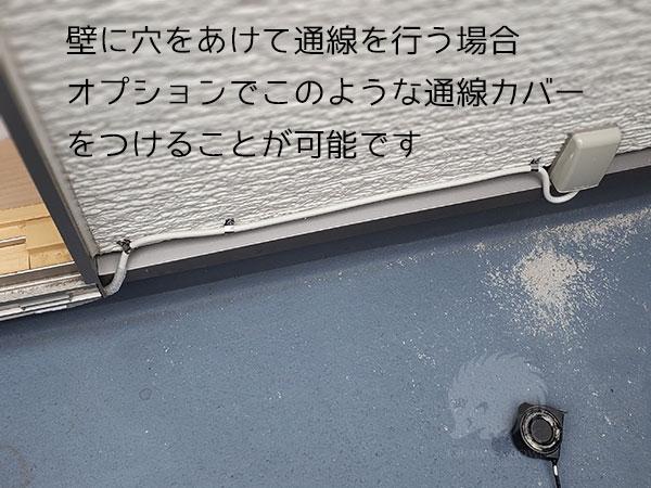 防雨通線カバー