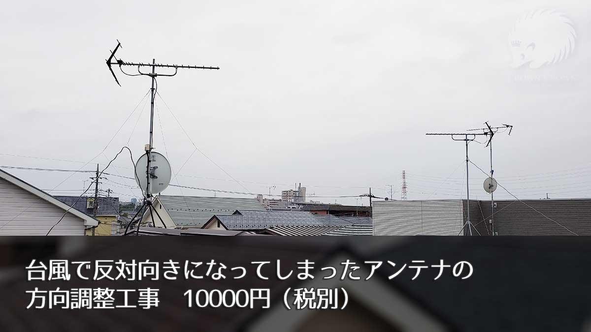 さいたま市北区で台風による被害をうけたアンテナ補修工事
