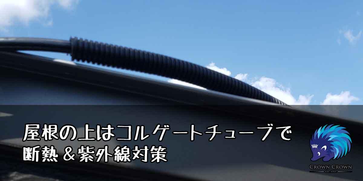 屋根上配線のコルゲートチューブ