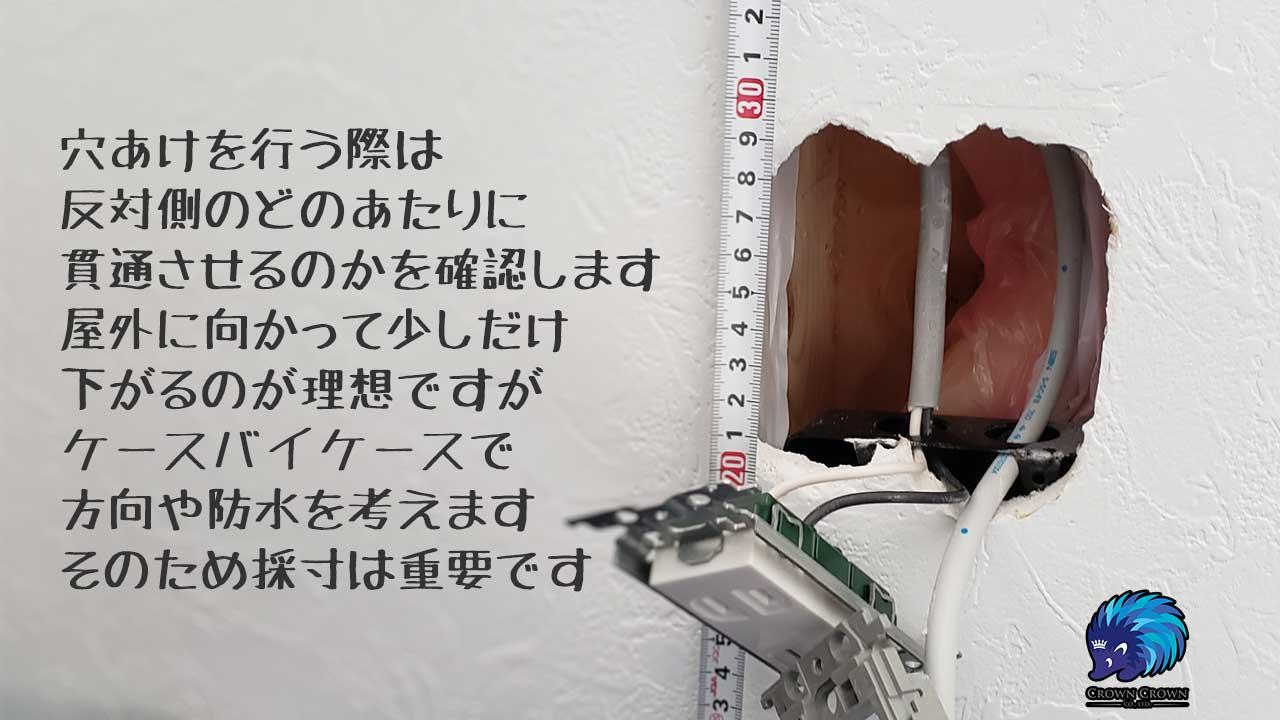 高さを測り穴あけ位置を確認