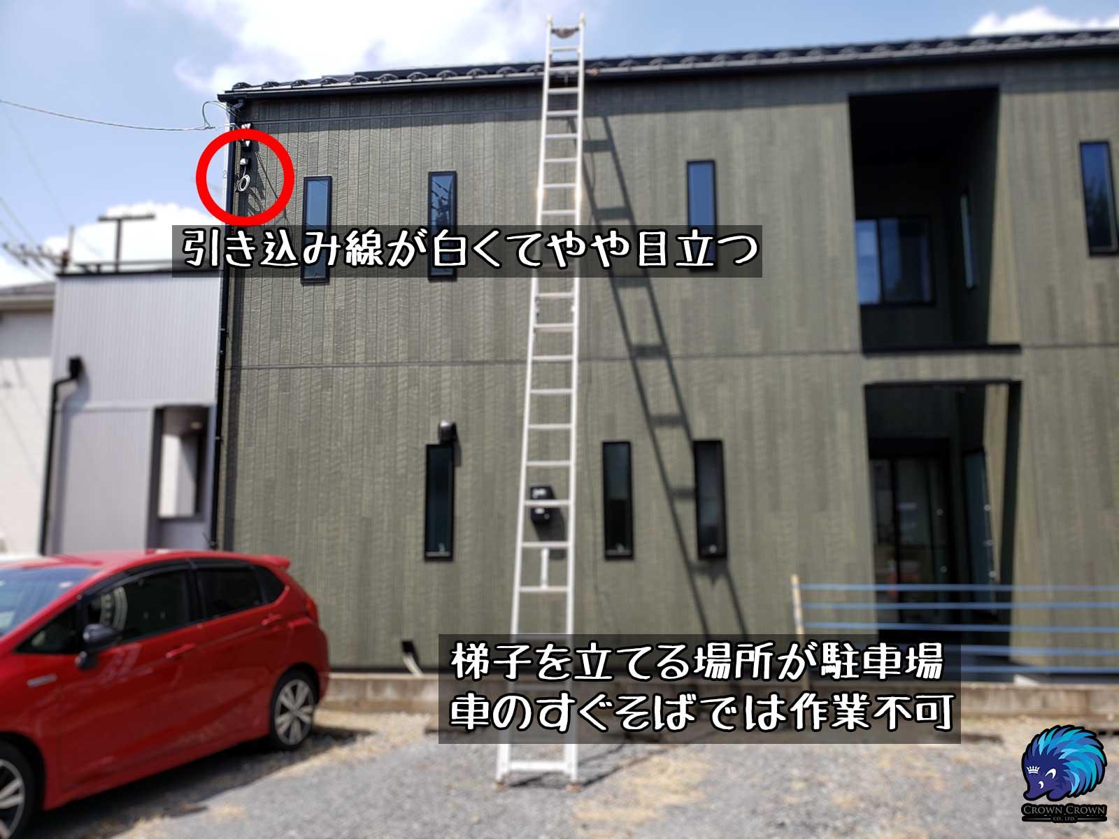 駐車場から梯子作業