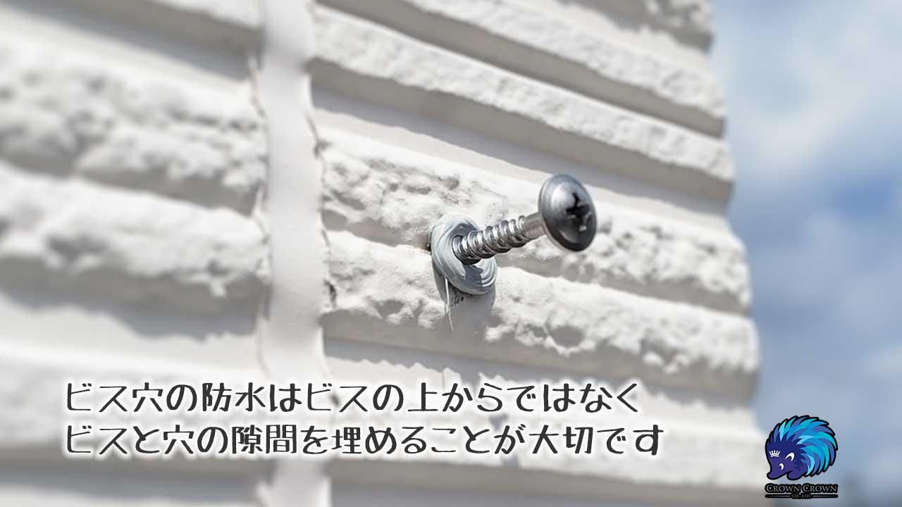 屋外のステンレズビスの防水方法