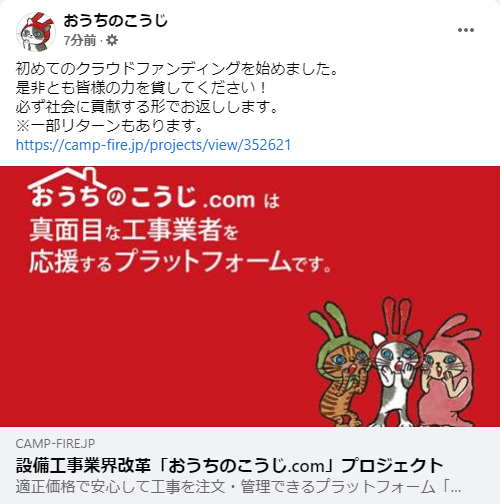 フェイスブックページポスト