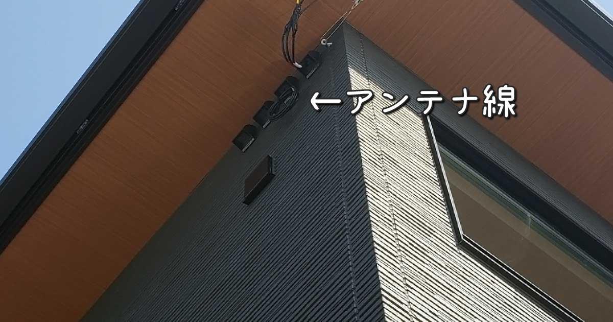 アンテナ引き込み線