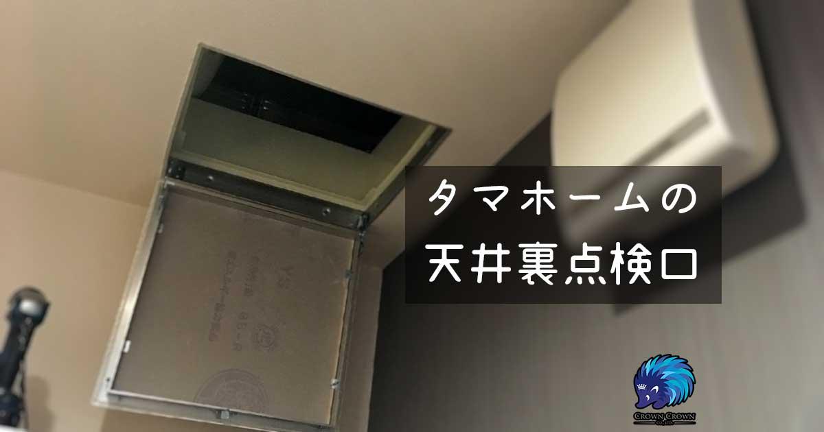 天井点検口(屋根裏点検口)