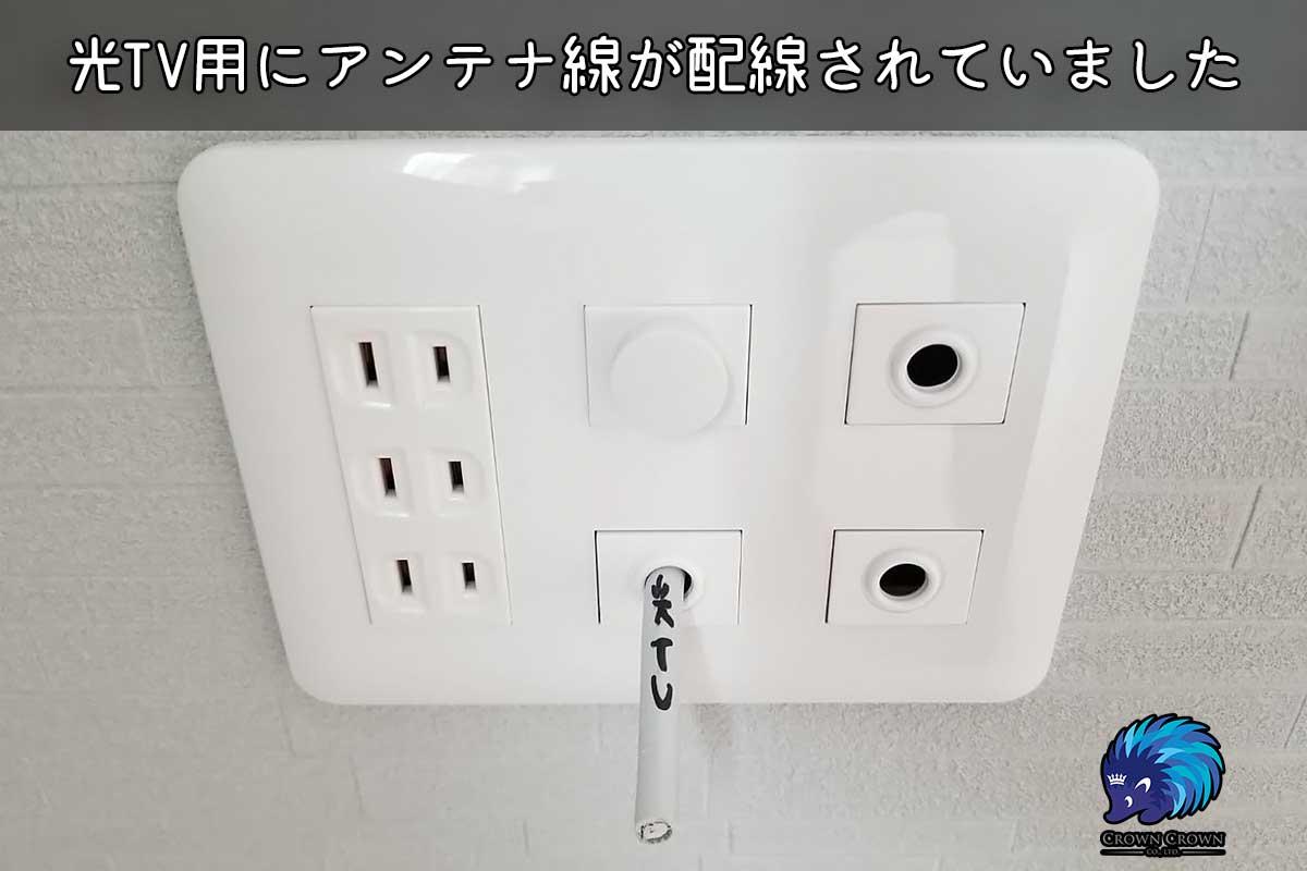 光TV用アンテナ配線