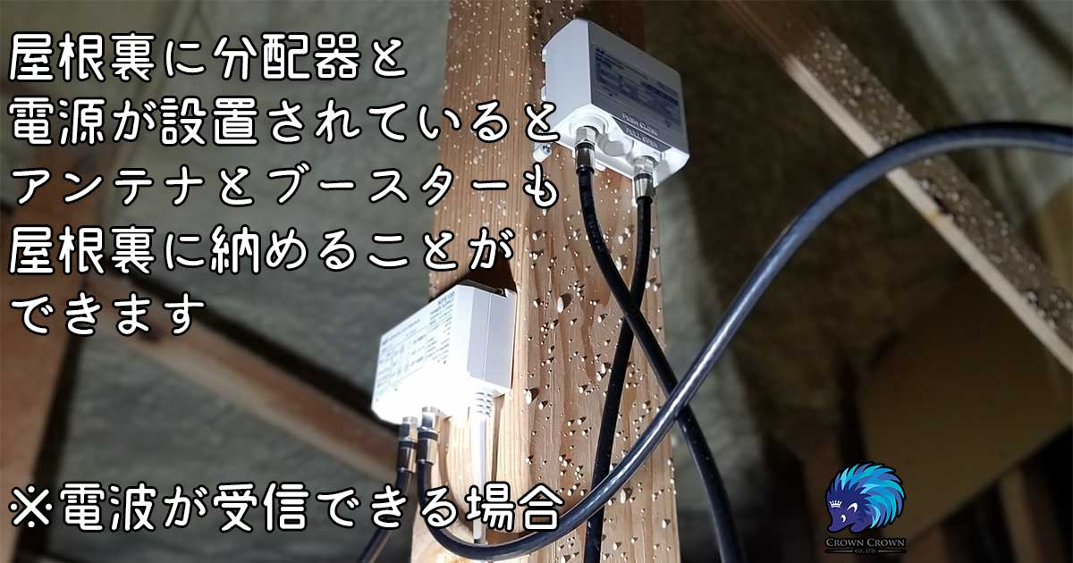 ブースター本体とブースター電源も屋根裏に設置
