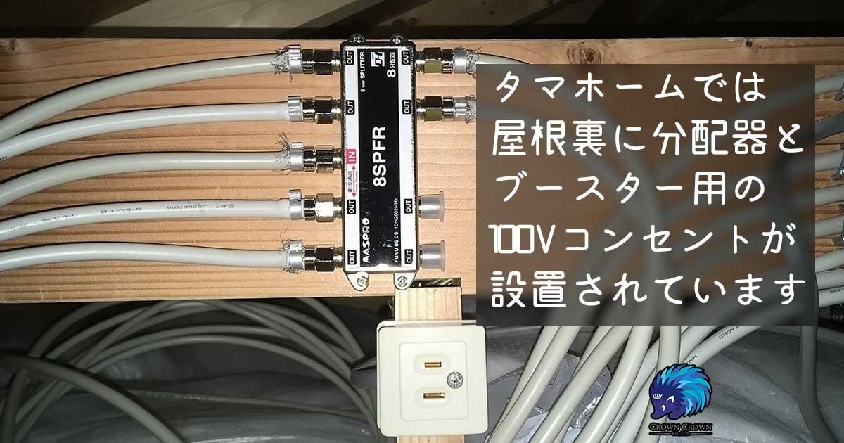 タマホームのアンテナ分配器