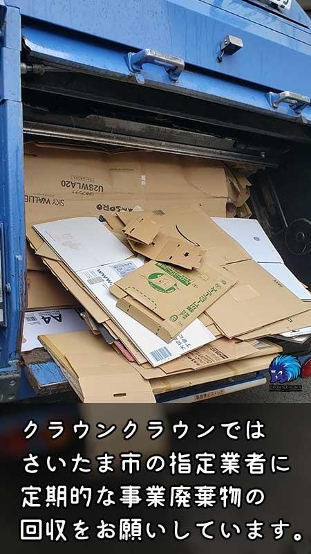 事業ゴミの回収