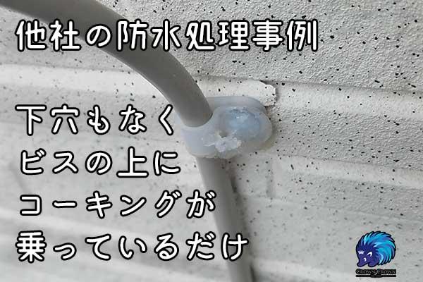 間違った防水処理