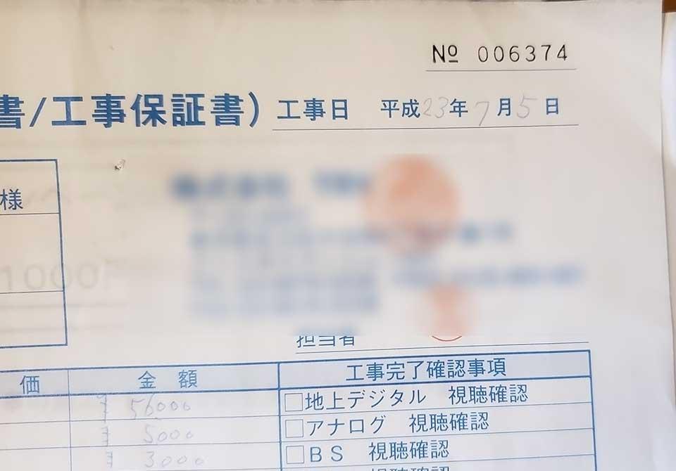 工事会社の領収書兼保証書