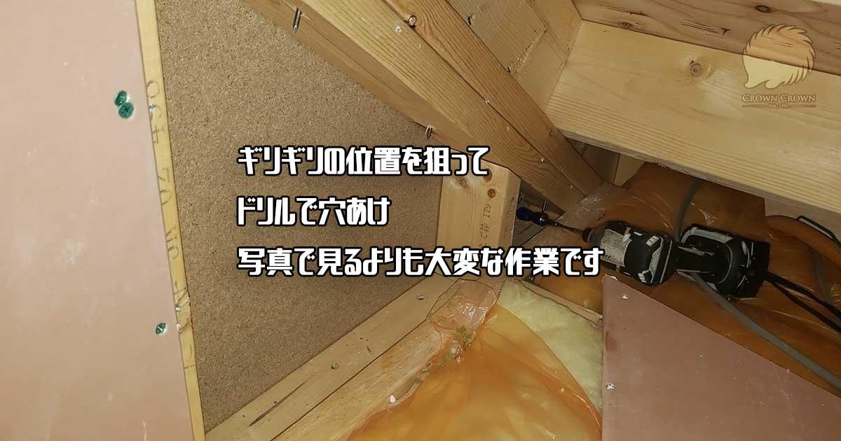 屋根裏から穴あけ