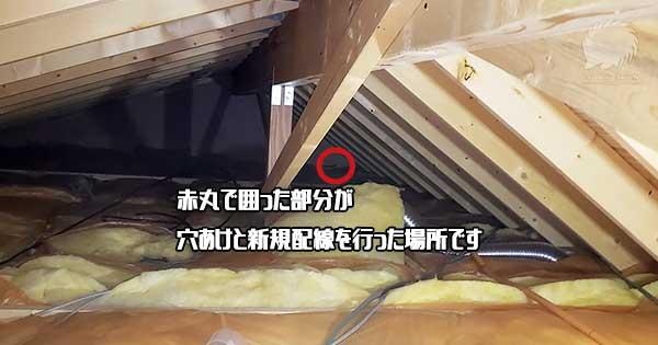 屋根裏の様子(アンテナ設置前)