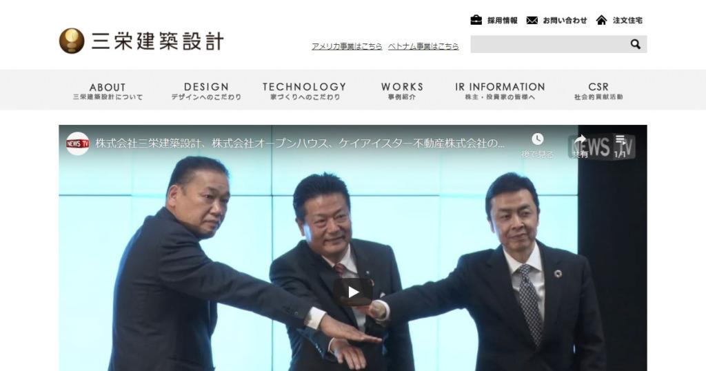 三栄建築設計ウェブサイトキャプチャ