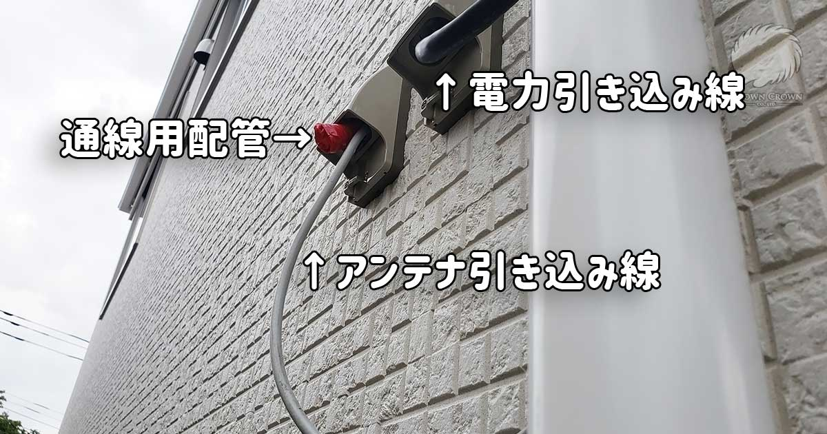 アンテナ引き込み線や電力引き込み線