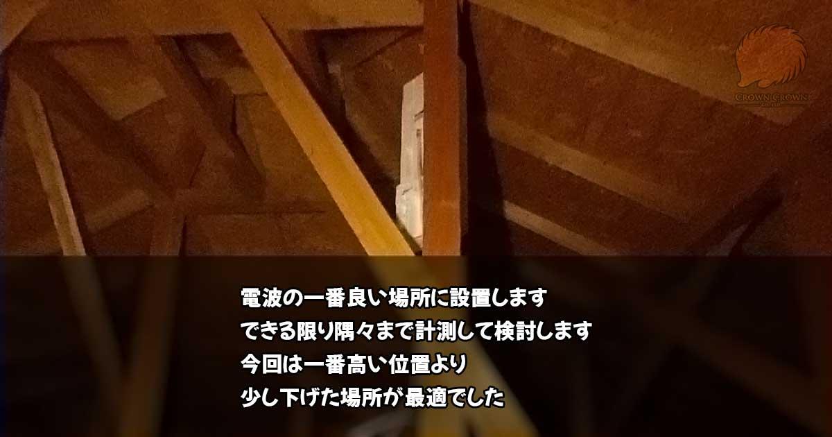ポラスの屋根裏にアンテナを設置